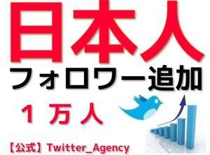 【公式】ツイッター日本人フォロワー10000追加【振分】 twitter
