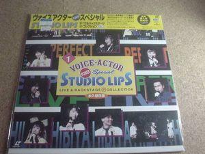 [LD] ヴォイスアクター スペシャル スタジオリップス Vol.1