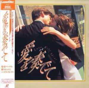 B00022429/【洋画】LD/「愛を奏でて」