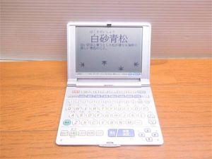 I6188 SHARPシャープ PW-A8000 Edictionary電子辞書