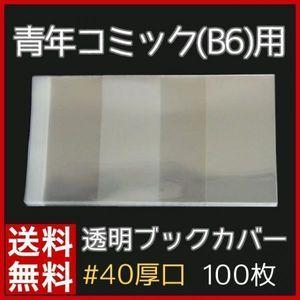 (#40) BL・青年コミック(B6用) 100枚 透明ブックカバー