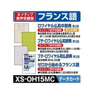 EX-word DATEPLUSソフト フランス語 仏和・和仏辞典(XS-OH15MC)