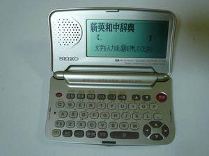 SEIKO製 電子辞書 ◆SD-7200◆中古作動