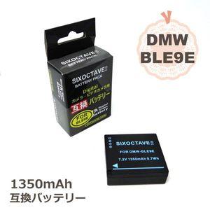 PanasonicパナソニックDMW-BLE9E互換リチウムイオンバッテリー【大容量】DMC-GX7 Mark Ⅱ
