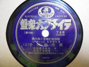 【SP盤】「木村光雄/唱歌 我は海の子」テイチク