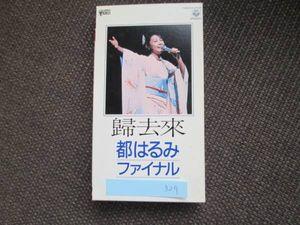 VHS ビデオ 都はるみファイナル 329