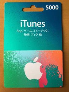 iTunes コード 5000円分 コード通知のみ