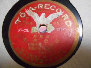 【SP盤】「横尾晩秋、秋田廣子/演歌劇 金色夜叉」トーア