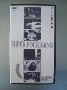 新品・未開封/VHSビデオ★矢野顕子『 SUPER FOLK SONG~ピアノが愛した女。 』★