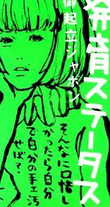 """■ 椎名林檎 [ 発育ステータス""""御起立ジャポン"""" ] VHS新品即決"""