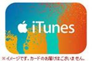 ☆iTunes ギフトコード 2000円相当分【コードのみ】 送料無料!