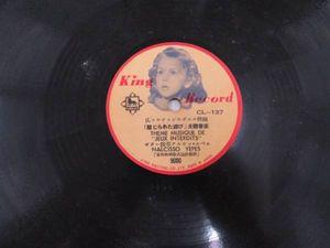 K00013418/SP/ナルシソ・イエペス「禁じられた遊び/ギター独奏」