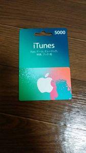 送料無料 iTunesカード 5000円 コード番号通知