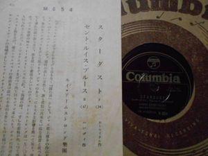 【SP盤】「ルイ・アームストロング/スターダスト」コロムビア