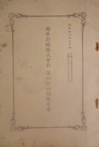 [郡] 古文書 石川県金沢市錦華紡績株式会社第四十四期営業報告書