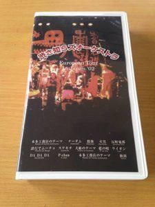 【中古】渋さ知らズオーケストラ European Tour in Japan '02
