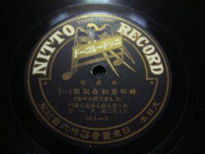 ■SP盤レコード■ホ407(A) 歌舞伎劇 尾上菊五郎 大谷友右衛門 神明恵和合取組 3枚組