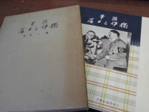 えU角ー5/古書/随筆 獨伊と日本