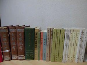 中文一括 21冊 文献通考 春秋左傳詞典 四庫提要 菅子 初学記 磨光韻鏡餘論 他 Z-1