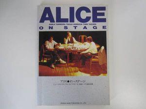 17か1577 ギター弾き語り アリス・オン・ステージ ドレミ楽譜出版社 昭63