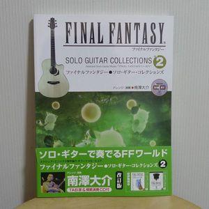 ファイナルファンタジー/ソロギターコレクションズ Vol.2 模範演奏CD付 TAB譜付スコア 南