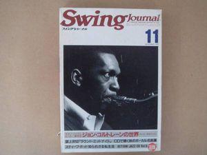 スイングジャーナル 1986年 11月号 ジャズ  P上26
