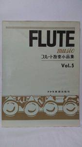 ●FLUTE MUSIC/フルート独奏小品集 vol.5/楽譜/ドレミ楽譜出版社●