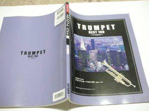 トランペットベスト100 ドレミ音楽出版