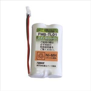 パイオニア コードレス子機用充電池(TF-BT09同等品)TL01