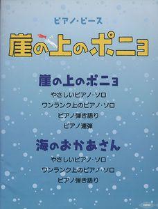 楽譜 崖の上のポニョ/芸術・芸能・エンタメ・アート(その他)