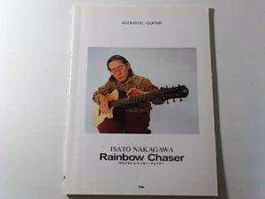 ☆楽譜 ACOUSTIC GUITAR 中川イサト Rainbow Chaser レインボーチェイサー