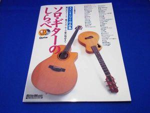■送料無料■ソロ・ギターのしらべ ジブリ作品集