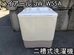 家電■二槽式洗濯機■ハイアール■JW-W55A■2007年製★動作OK■○%