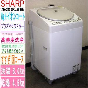 SHARP★プラズマクラスター・穴なし槽★洗乾・洗8乾4.5(7S10023)