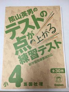 ◆陰山英男のテストの点が上がる練習テスト◆小4◆