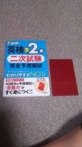 【書き込みなし】【CD付】英検準2級二次試験完全予想模試 単行本 2015/1/17