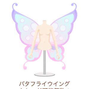Ameba ガルショ 2012 妖精ガチャ バタフライウイング