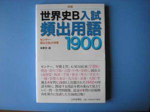 世界史B入試頻出用語1900 新版2015 山川出版社 送料164円