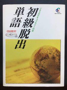 初級脱出単語/CD2枚付/英単語/英文解釈/英熟語