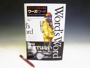 ◆書籍 本 絵でひく英和大図鑑 ワーズ・ワード 絵で見て単語を確認イラストからでも日本