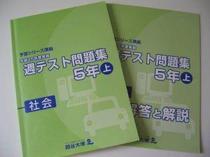 四谷大塚 予習シリーズ 社会 5年上 週テスト問題集 平成26年度実施