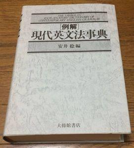 安井稔★例解 現代英文法辞典