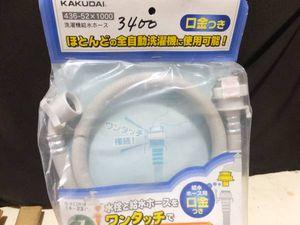 O-196/洗濯機 給水ホース KAKUDAI 未使用品