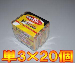 単3×20本★オーム電機【5年寿命】アルカリ乾電池(07-2836)
