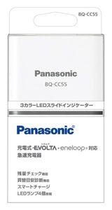 【1円~】Panasonic エボルタ エネループ対応 急速充電器BQ-CC55