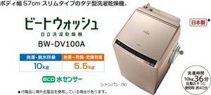 展示未使用 日立 全自動洗濯乾燥機 BW-DV100A-N シャンパン ビートウォッシュ 洗濯10.0