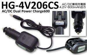 3.7V充電池全対応 AC/DC兼用 600mAh直充電器 18650