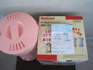 未使用品 National ナショナル 小型洗濯機 電気バケツ N-BK2 ピンク色 現Panasonic