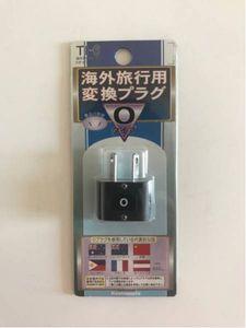【新品】海外旅行用変換プラグ 電源アダプター Oタイプ TI-6