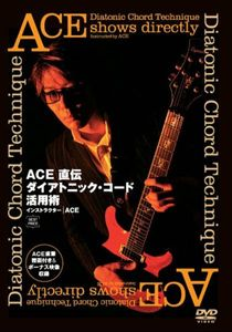 DVD エース清水 ACE直伝 ダイアトニック・コード活用術 聖飢魔II